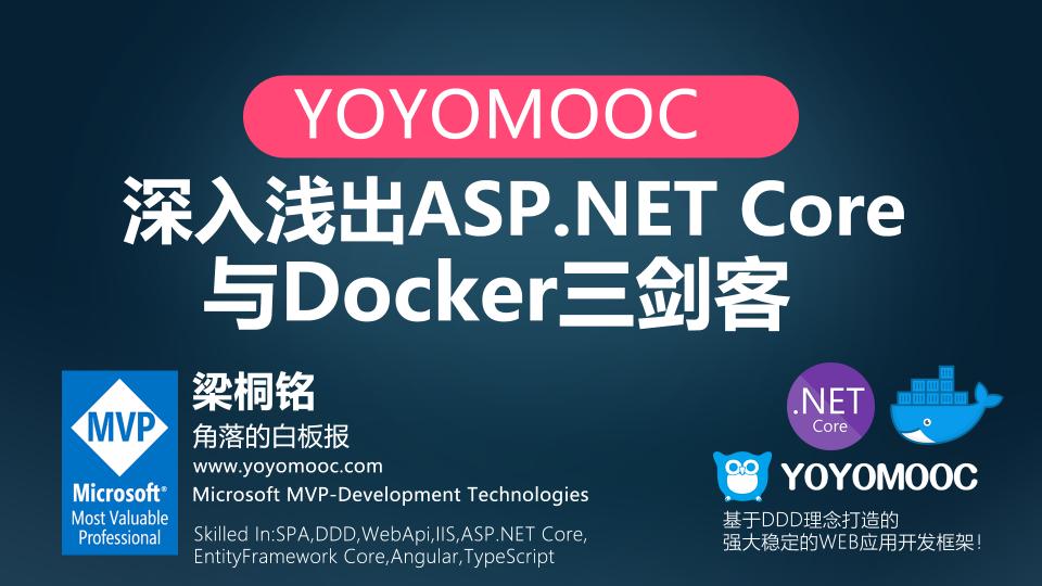 课程ASP.NET Core与Docker三剑客实战的封面