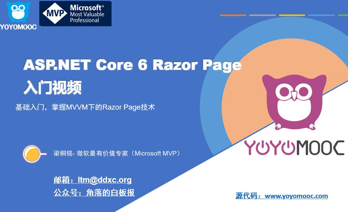 ASP.NETCoreRazorPages介绍 的题图