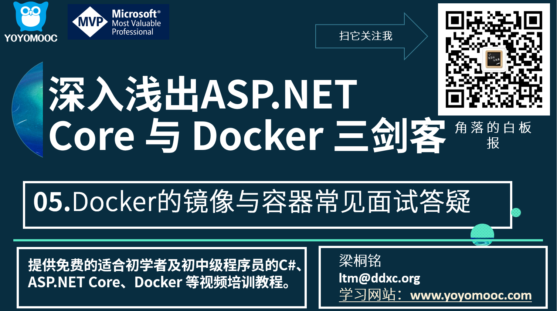 Docker的镜像与容器常见面试答疑及命令行操作