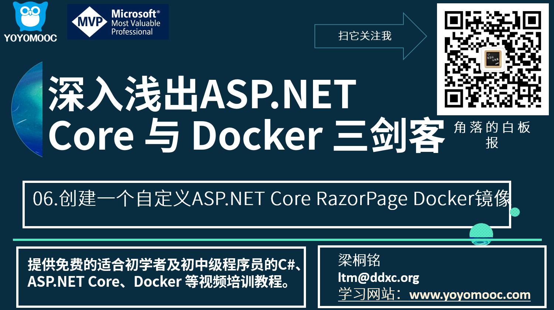 创建一个自定义ASP.NET Core RazorPage Docker镜像