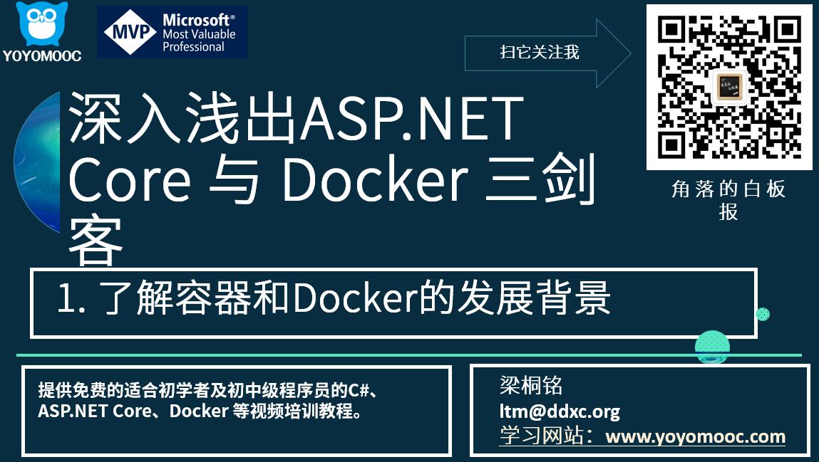 了解容器和Docker的发展背景