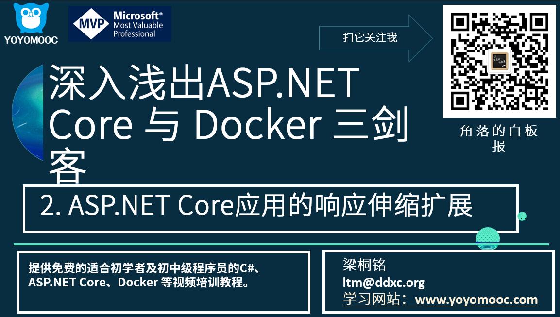 ASP.NET Core应用的响应伸缩扩展问题