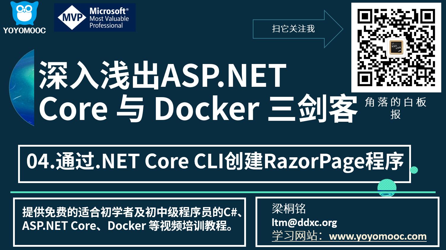 通过.NET Core CLI创建RazorPage示例应用程序